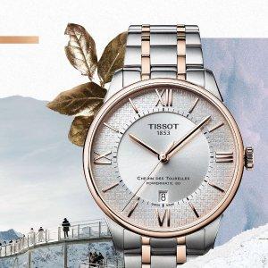 低至3折+赢$500超值礼物卡天梭 时尚热卖 男女款 珍珠腕表、新款男士手表 最高直降$600