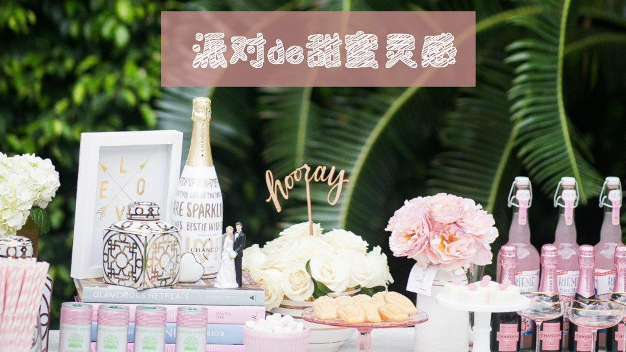 在家举办一场刷爆朋友圈的派对,我们的目标是:创意无限 + 甜蜜满满!