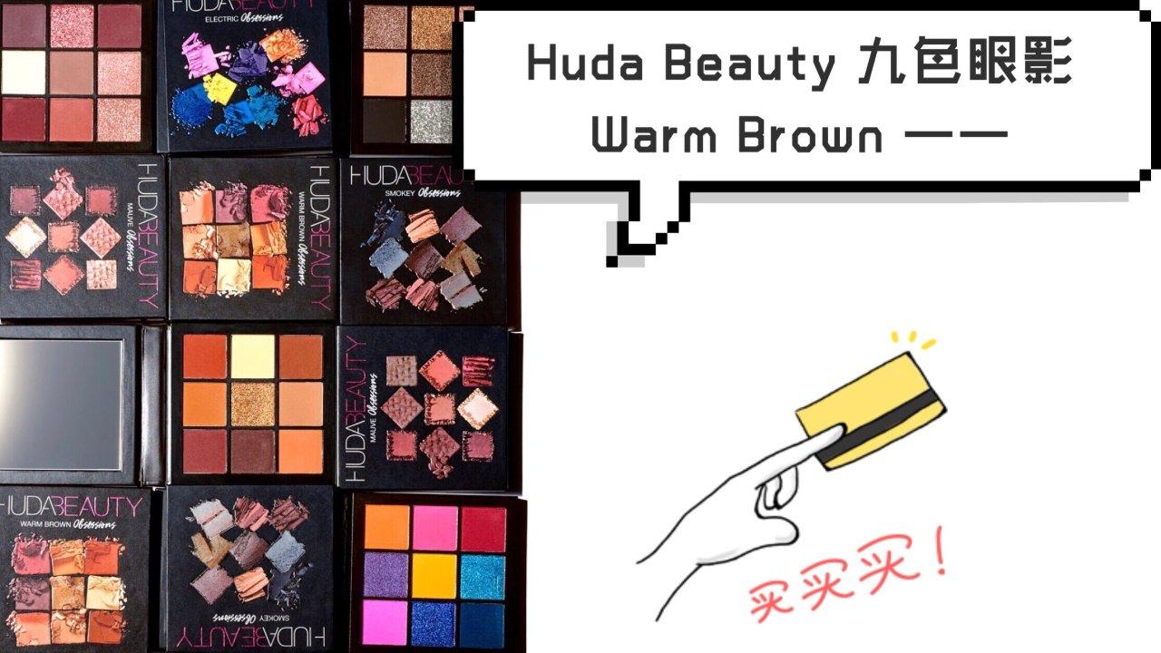 Huda Beauty Warm Brown 试色及心得分享