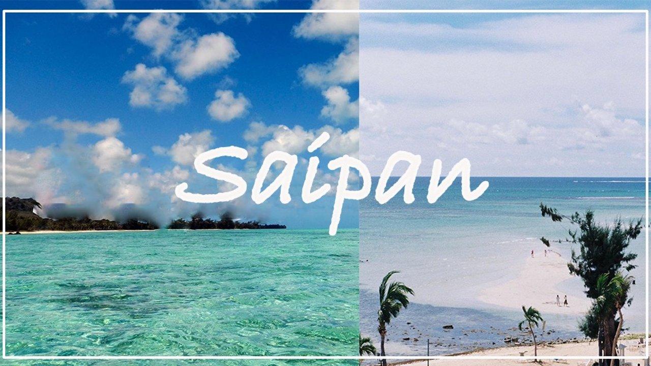 塞班Saipan旅游攻略 | 住宿、交通、美食、路线、必去景点一网打尽!