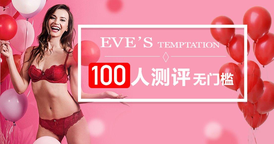 【无需提交测评文】Eve's Temptation内衣 百人测评