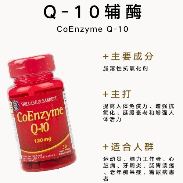 Q-10 辅酶 120mg 30片