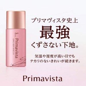 凑单拿1000日元礼卡 $26.5/RMB184.5SOFINA Primavista 映美焕采控油 妆前乳 十周年限定版