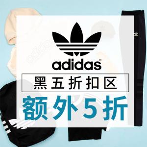 正价6折+折扣区额外5折Adidas 官网黑五年度好价!$25收Campus,$15收T恤