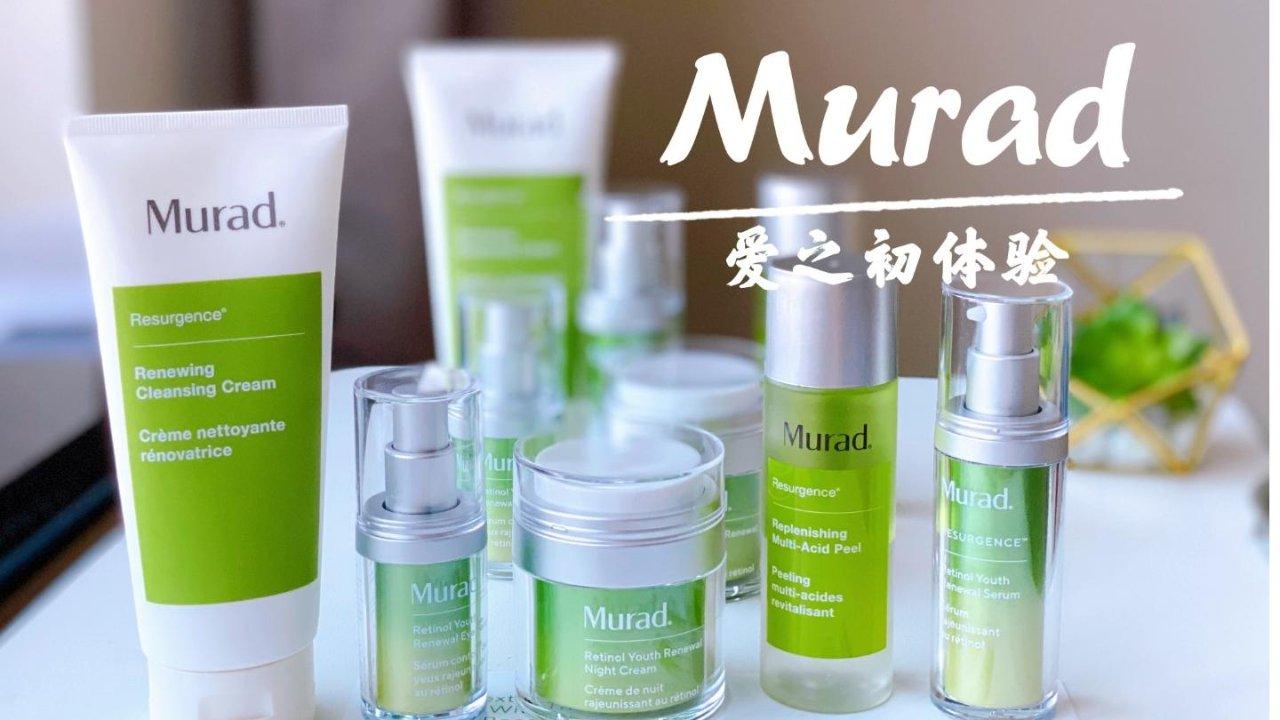 关于Murad第一个医生药妆品牌 抗衰老系列你了解多少?