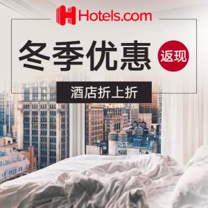 低至5折+额外9.3折最后一天:Hotels.com 冬季酒店特惠 满$250减$25 满10晚送1晚