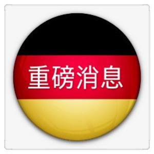 11月6日起正式实施 附IgM检测意义【德国回国新政策】 核酸和血清抗体检测双阴性证明 预约及科普