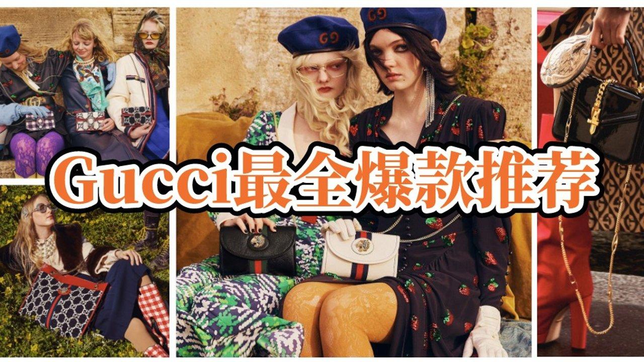 不买就哭泣!英国冬季大促Gucci全系列购买指南!最值得入手的Gucci爆款单品推荐!