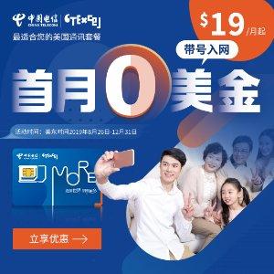 每月$19起, 享无限流量、短信、通话中国电信CTExcel带号入网立享首月免费, 续订5月再送1月