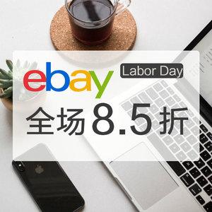 8.5折eBay Labor Day预热闪购 全场8.5折大促 衣食住行全包括