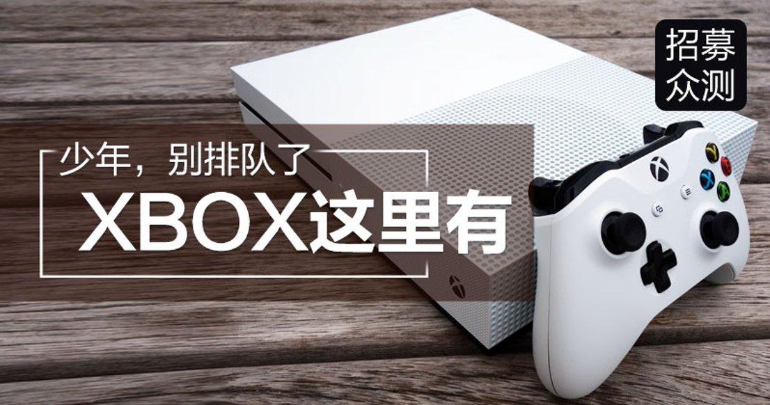 【主机天堂】XBOX One S