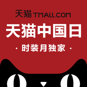 Dealmoon Fashion Month ExclusiveSelected Fashion Brands Sale On Tmall China Day @ 天猫