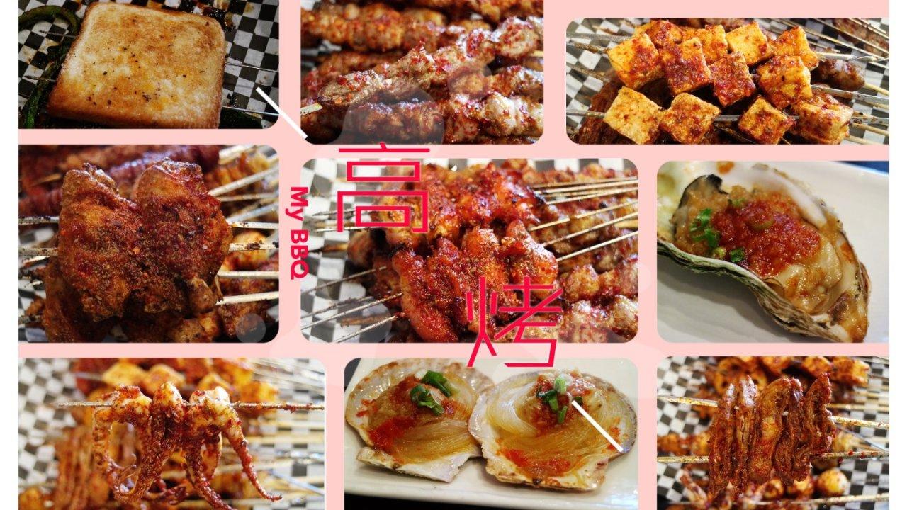 湾区美食地图 | 湾区撸串我最爱「高烤My BBQ」