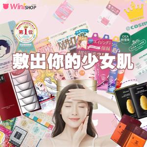 低至6.5折+额外全场9.5折日本韩国人气面膜有地儿买了 收SK-II前男友、肌美精等