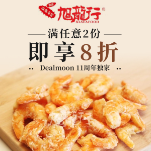 Buy 2 Get 20% Off11th Anniversary Exclusive: XLseafood Jumbo Dry Shirmp Limited Time Offer