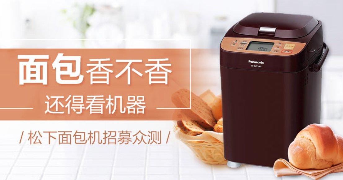 松下 SD-BMT1001-T 面包机