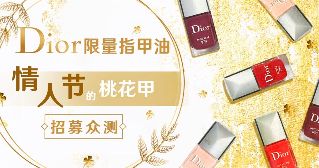 【春夏限定】Dior Vernis 高定限量甲彩