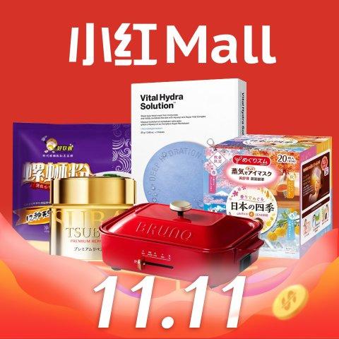 小红Mall 11.11大促 全场直降低至2.6折 护肤美妆零食