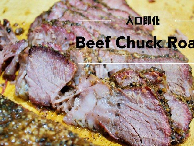 手把手教你做出入口即化的Beef ...