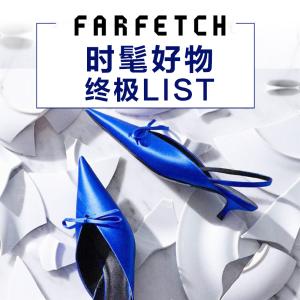 关注此贴不迷路 4.2更新Farfetch 最强买手店惊喜折扣来袭 时髦好物终极LIST