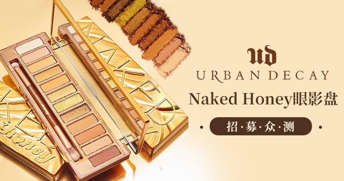 Urban Decay Naked Honey眼影盘(微众测)
