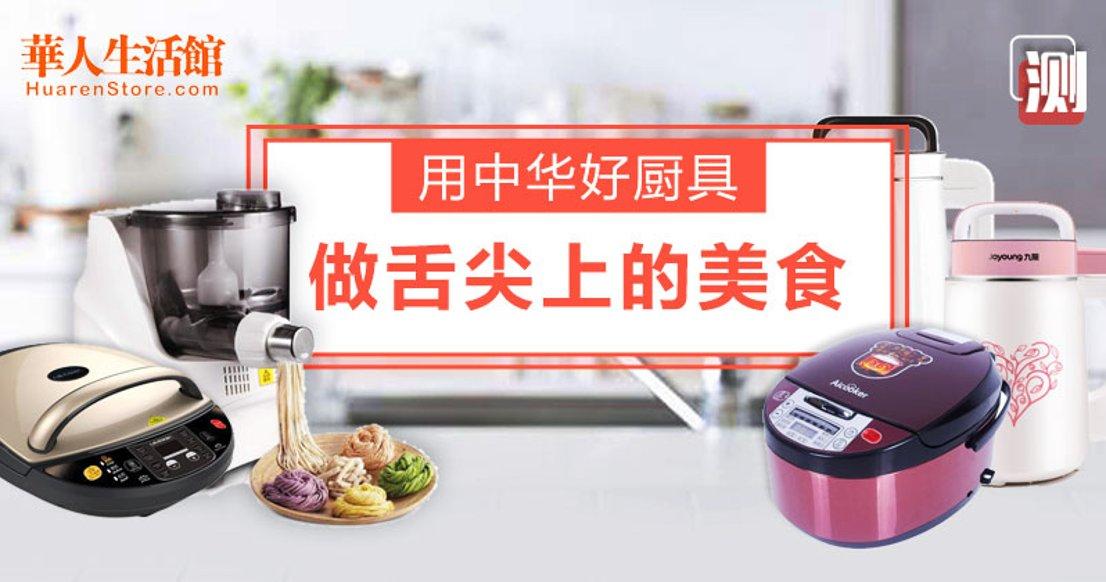 【华人生活馆】五样不能错过的厨具
