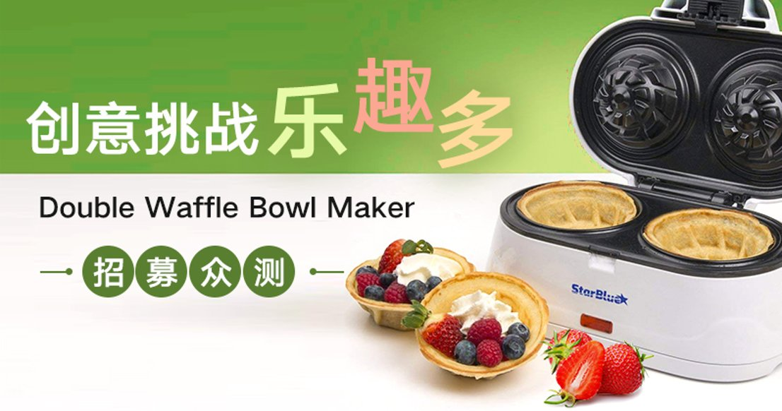 Starblue华夫饼厨具(微众测)