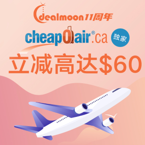 立减高达$60 纽约往返$233独家:cheapOair 机票触底好价揭秘 远期航班计划轻松安排