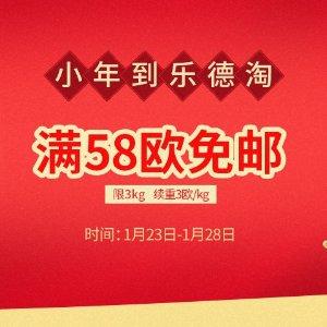 限时低门槛免邮中国BA中文网 新年季  收巧克力、药妆、小儿药、奶粉