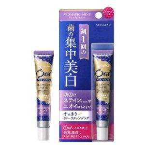 5个直邮美国到手价$33.3新款 Ora2 集中护理美白牙膏 15g 特价
