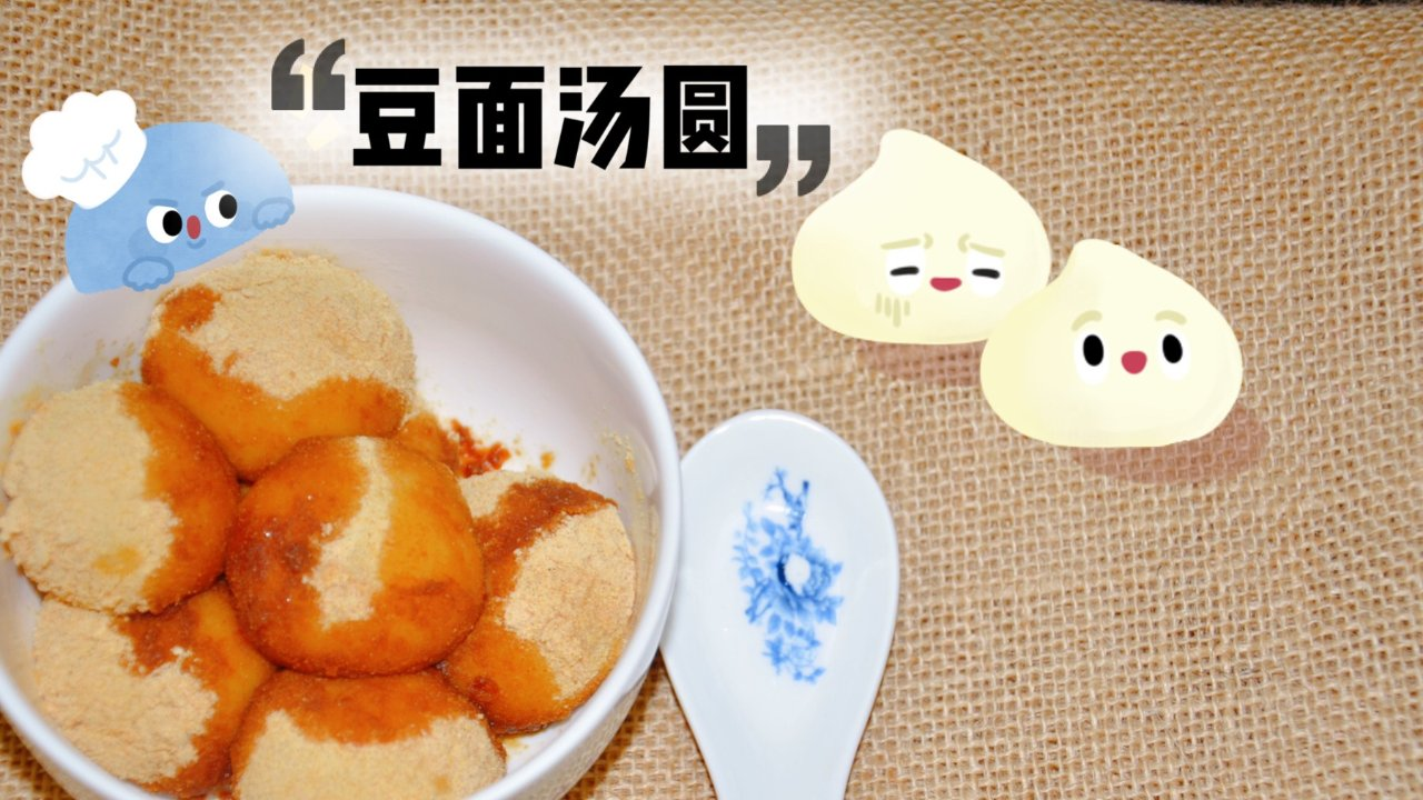 吃啥厨房   儿时回忆杀の豆面汤圆