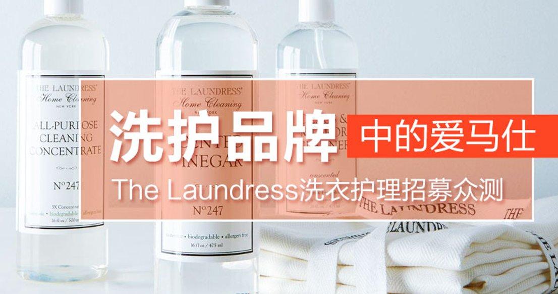 【洗衣界爱马仕】The Laundress 五件套