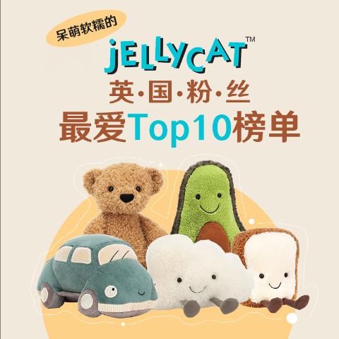 天啦撸!巴塞罗那熊+雪龙再次补货!Jellycat 英国粉丝最爱 Top10大盘点 Pick你的最爱C位出道