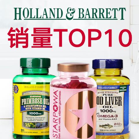 第二件1p+额外8.5折闪购:Holland Barrett 销量Top10保健品榜单 内含详细购买攻略