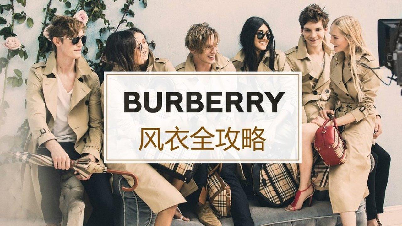 干货贴 || 2020年Burberry风衣经典款式、尺码全攻略
