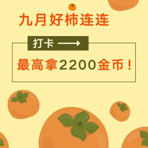 晒晒圈·热门有奖活动九月打卡好柿连连,最高2200金币+$100盲盒等你拿!