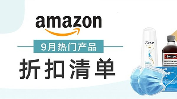 Amazon淘好货 Prime Day日期确定!
