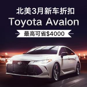 Toyota Avalon 最高省$4000北美3月新车厂家折扣推荐