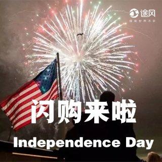 独立日怎么玩 途风为你来支招多产品闪购 Independence Day长周末出行指南读起来