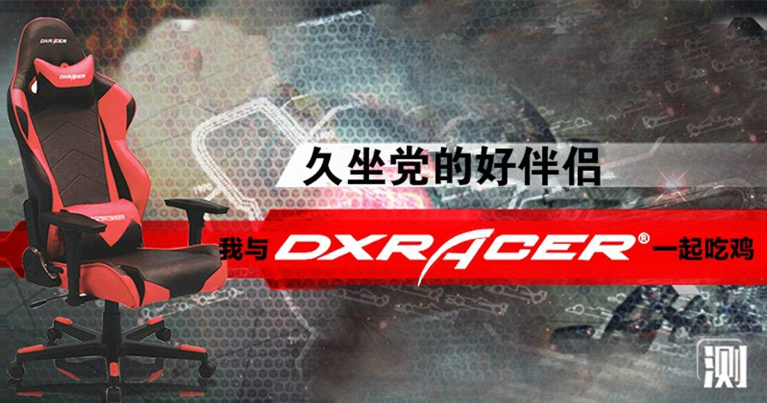 DXRacer电竞椅 最高价值$699