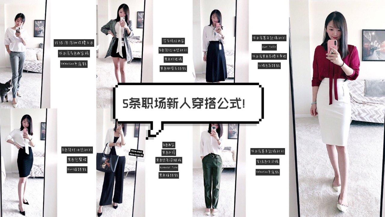 教你5条超简单的【职场新人穿搭公式】,优雅专业又舒适!