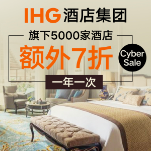 5000家酒店7折起 纽约酒店仅需$81一年一次:洲际集团Cyber Sale折扣来袭 力度大升级