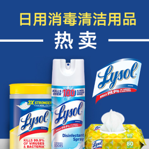 Lysol 日用消毒清洁用品热卖,百年品牌,家人使用更放心