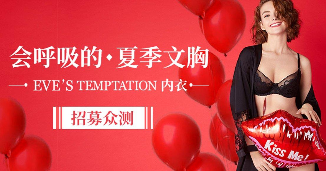 【每人3套】Eve's Temptation夏季内衣系列