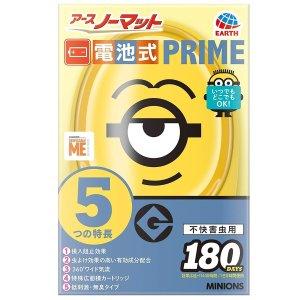 2个直邮美国到手价 $30.6新品 Earth安速 小黄人限定版 干电池驱蚊器 180天 热卖