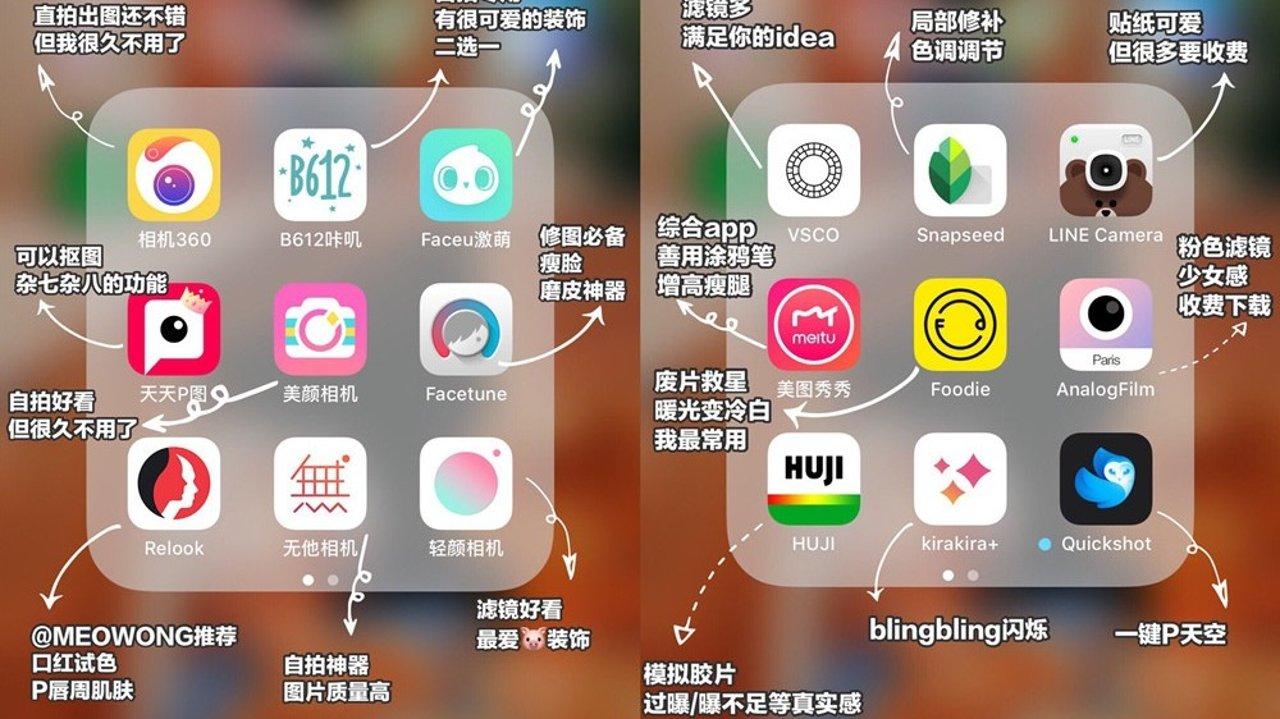 不P图不发照片 | 时尚美妆博主的手机必备修图App全推荐!