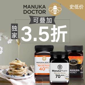 独家额外3.5折,£8.75收麦卢卡蜂蜜最后一天:Manuka Doctor 返校季 给你的快乐肥宅水一点养生