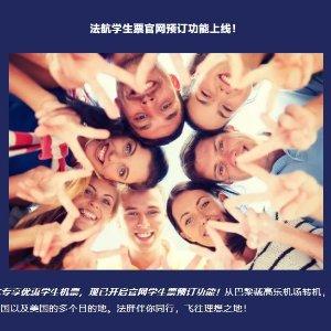 优惠截止日期为9月9日学生福利来袭!法航官网预订学生票 直享¥200优惠