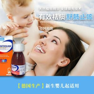 75折+折上9折德国儿医推荐 Mucosolvan 沐舒坦儿童止咳糖浆 入手€2.61+5欧优惠