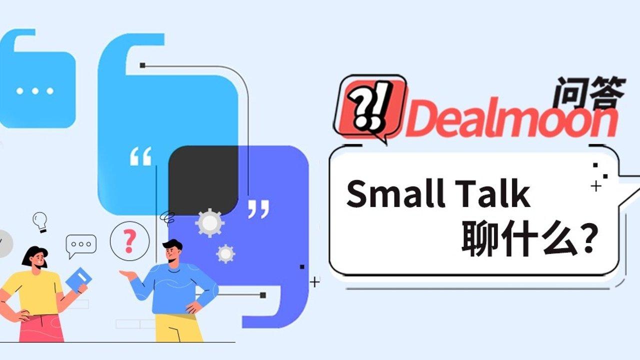 Dealmoon问答   在美国学习/工作/社交时,Small Talk聊什么?用哪些话题打破尴尬?